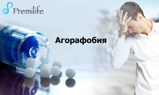 Agoraphobia-russian