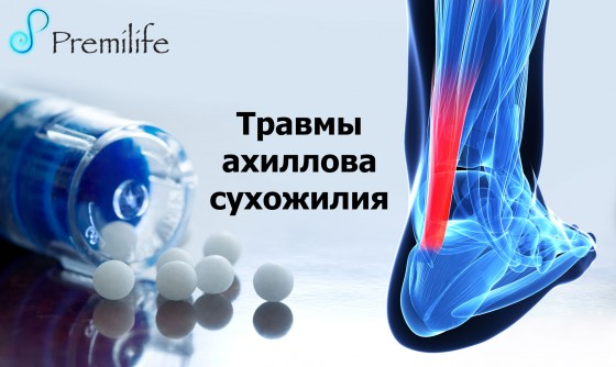 Achilles-Tendon-Injuries-russian