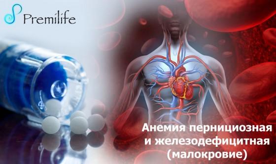 Anemia-pernicious-Russian