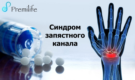 Carpal-Tunnel-Syndrome-russian