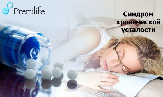 Chronic-Fatigue-Syndrome-russian