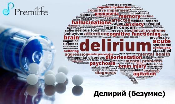 Delirium-russian