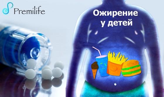 Obesity-in-Children-russian