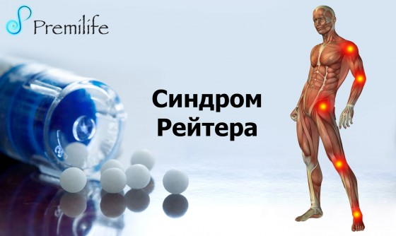 Reiter's-Syndrome-russian
