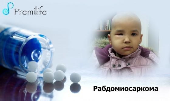 Rhabdomyosarcoma-russian