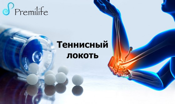 Tennis-Elbow-russian