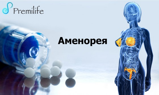 Amenorrhea-russian