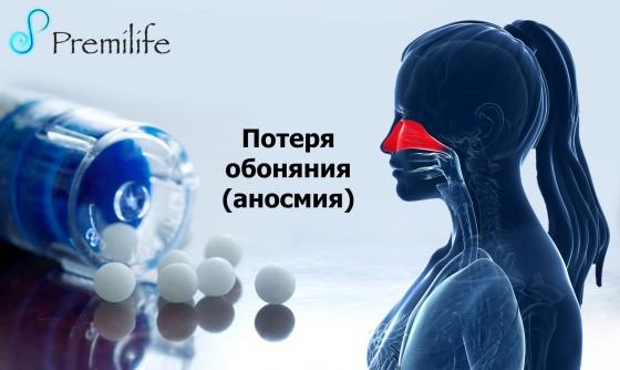 Anosmia-russian