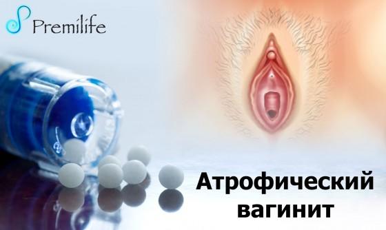 Atrophic-Vaginitis-russian
