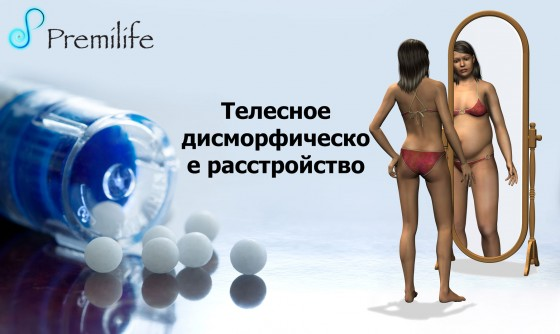 Body-dysmorphic-disorder-russian