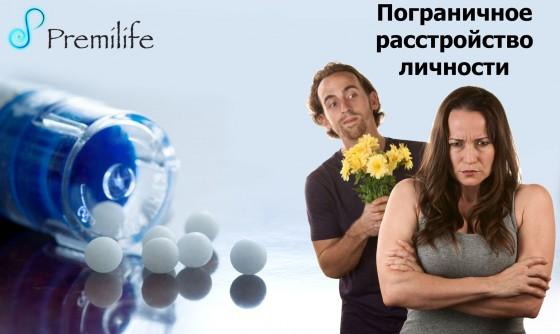 Borderline-personality-disorder-russian