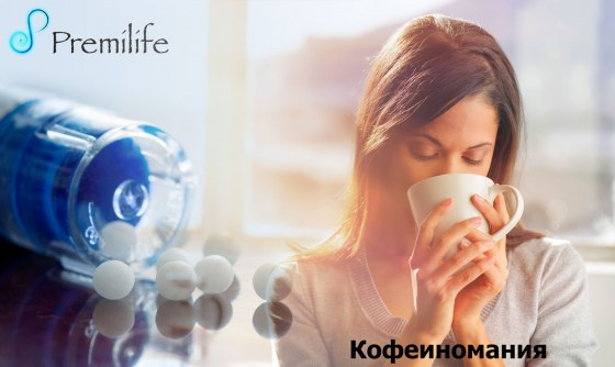 Caffeine-related-disorder-russian