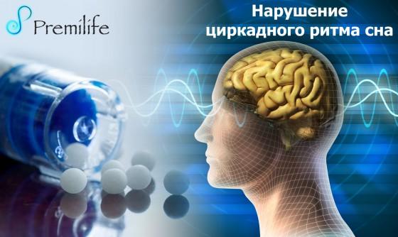 Circadian-rhythm-sleep-disorder-russian