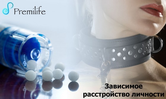 Dependent-personality-disorder-russian