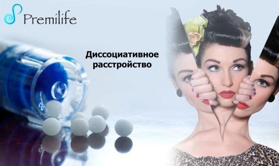 Dissociative-Disorder-russian