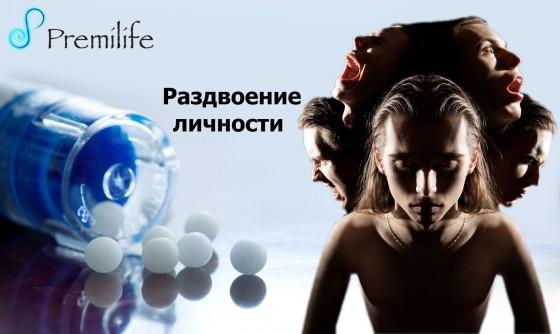 Dissociative-identity-disorder-russian