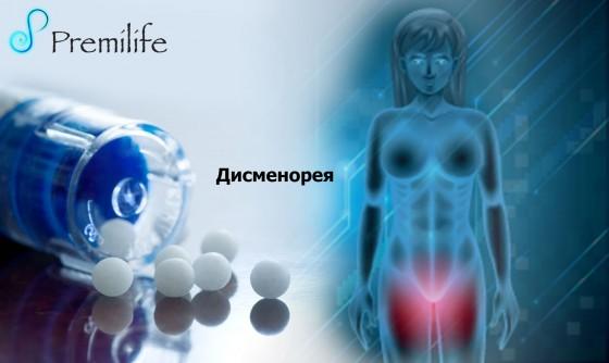 Dysmenorrhea-russian