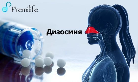 Dysosmia-russian