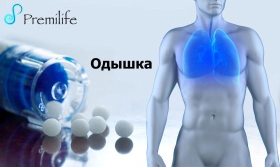 Dyspnea-russian
