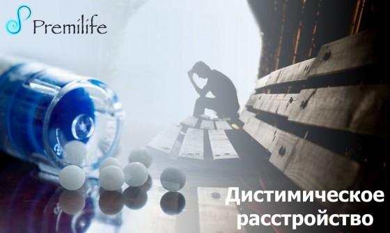 Dysthymic-disorder-russian