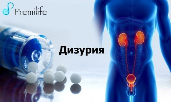 Dysuria-russian