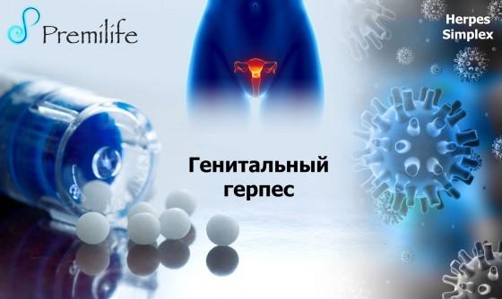 Genital-Herpes-russian