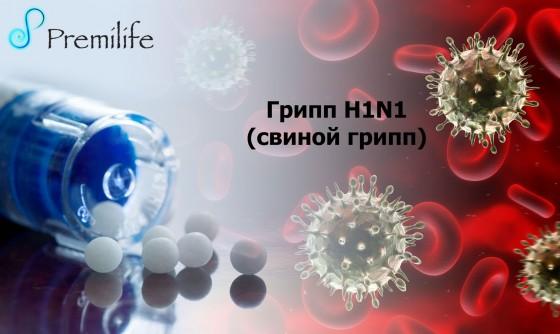 H1N1-Flu-(Swine-Flu)-russian