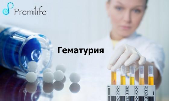 Hematuria-russian