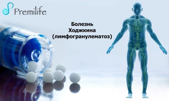 Hodgkin-Disease-russian