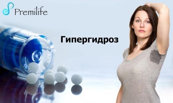 Hyperhidrosis-russian