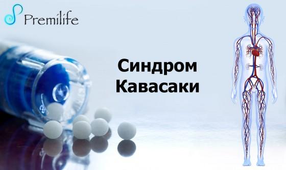 Kawasaki-Disease-russian