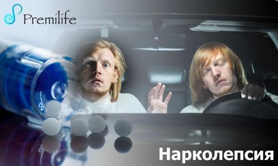 Narcolepsy-russian