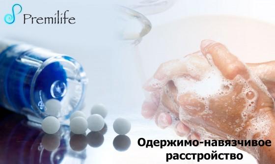 Obsessive-compulsive-disorder-russian