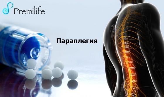 Paraplegia-russian