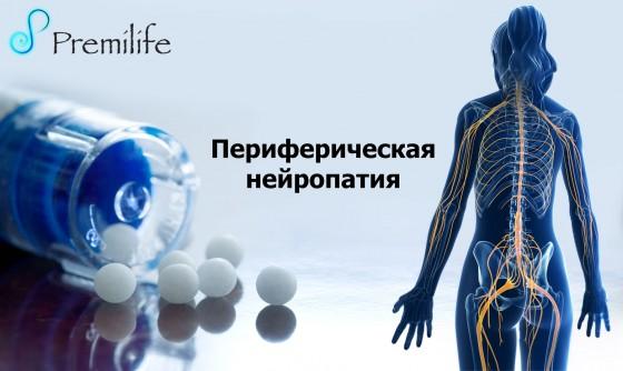 Peripheral-neuropathy-russian