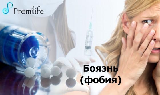Phobia-russian