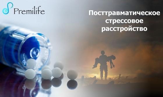 Post-traumatic-stress-disorder-russian