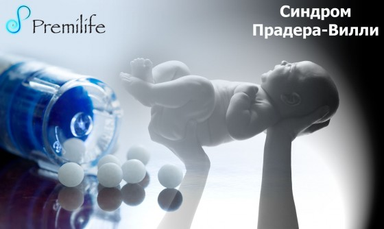 Prader-Willi-Syndrome-russian