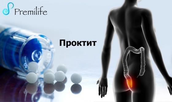 Proctitis-russian