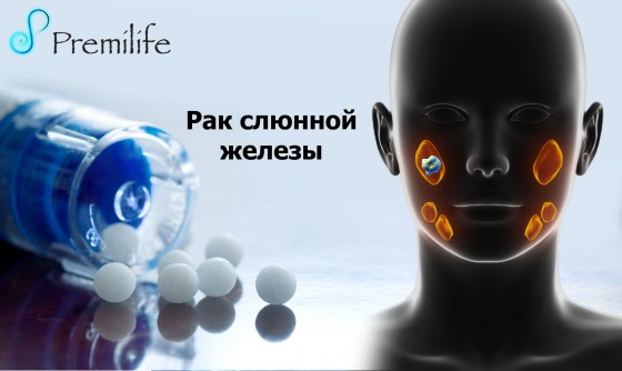 Salivary-Gland-Cancer-russian
