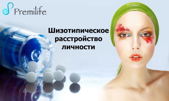 Schizotypal-personality-disorder-russian