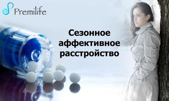 Seasonal-Affective-Disorder-russian