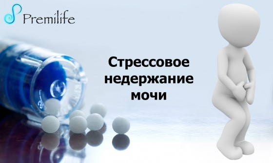 Stress-Urinary-Incontinence-russian