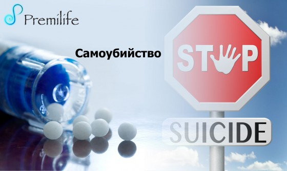 Suicide-russian