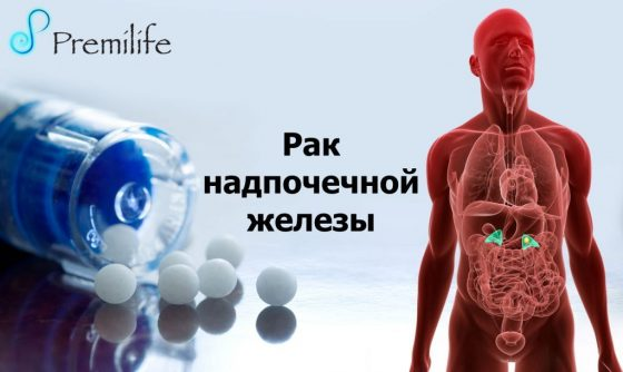 adrenal-gland-cancer-russian