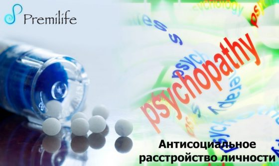antisocial-personality-disorder-russian
