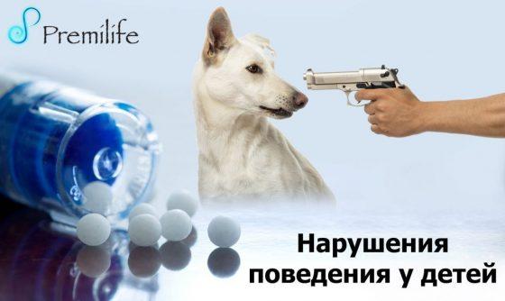 child-behavior-disorders-russian