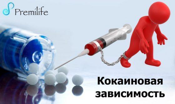 cocaine-addiction-russian