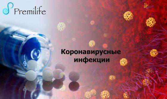 coronavirus-infections-russian