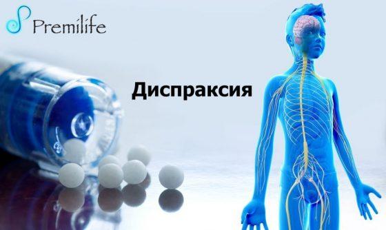 developmental-coordination-disorder-russian